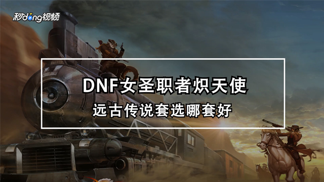 新开dnf公益服,时代的见证它们将埋葬于版本长河但勇士们铭记于心