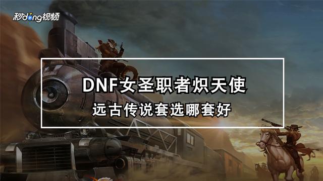 dnf私服下载,34讨厌材料换装备模式的不也应该讨厌深渊模式吗